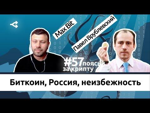 Россия: блокчейн без крипты или крипта без блокчейна — какой путь будет выбран? — Павел Врублевский