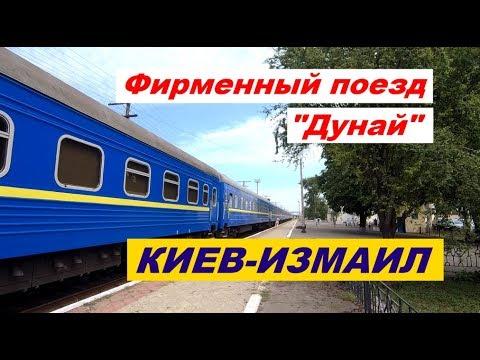 """Поезд """"Дунай"""" 145/146 Киев-Измаил"""