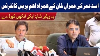 Asad Umar Press Conference With Imran Khan, Highlights important points in media