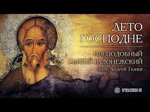Преподобный Сергий Радонежский. Прот. Андрей Ткачев