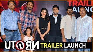 U Turn Telugu Movie Trailer Launch    Samantha Akkineni, Aadhi Pinisetti, Rahul Ravindran, Bhumika