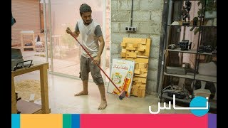 ناس تلفاز١١ | فارس