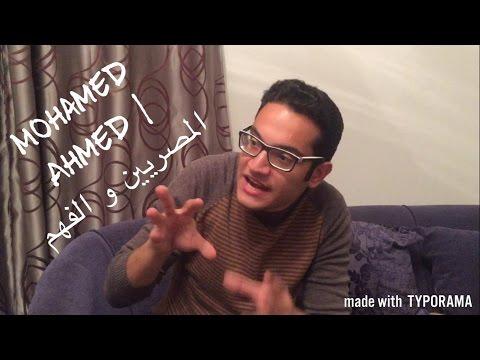 Mohamed Ahmed | المصريين و الفهم