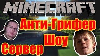 Анти-Грифер Шоу Сервер TinCraft. Смотреть Всем!!!