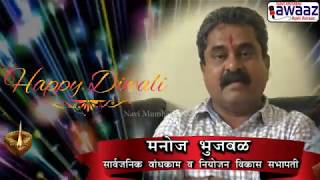 Navi Mumbai Awaaz - Adv. Manoj Bhujbal - Diwali Wishes 2017