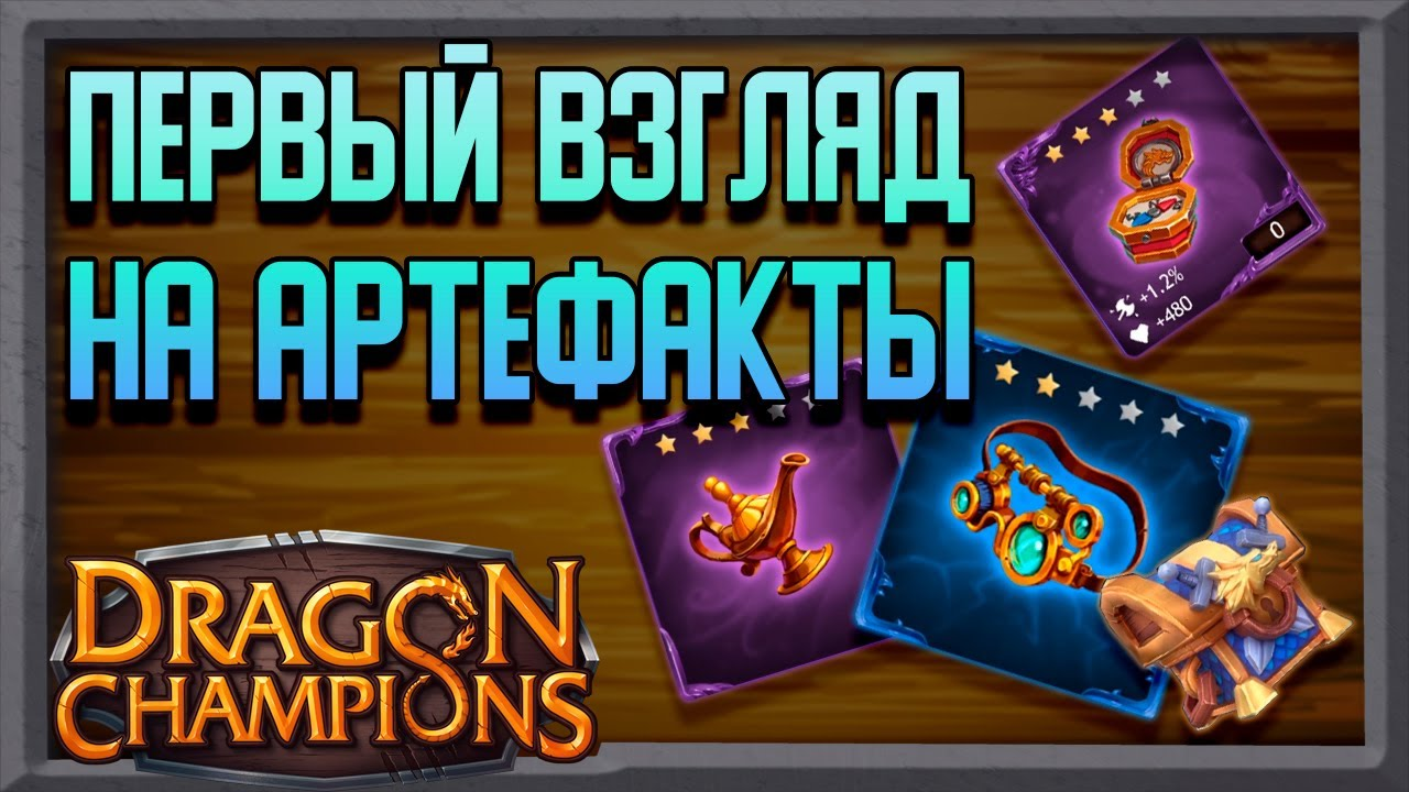Dragon Champions | Обзор патча 1.2.0 | первый взгляд на артефакты