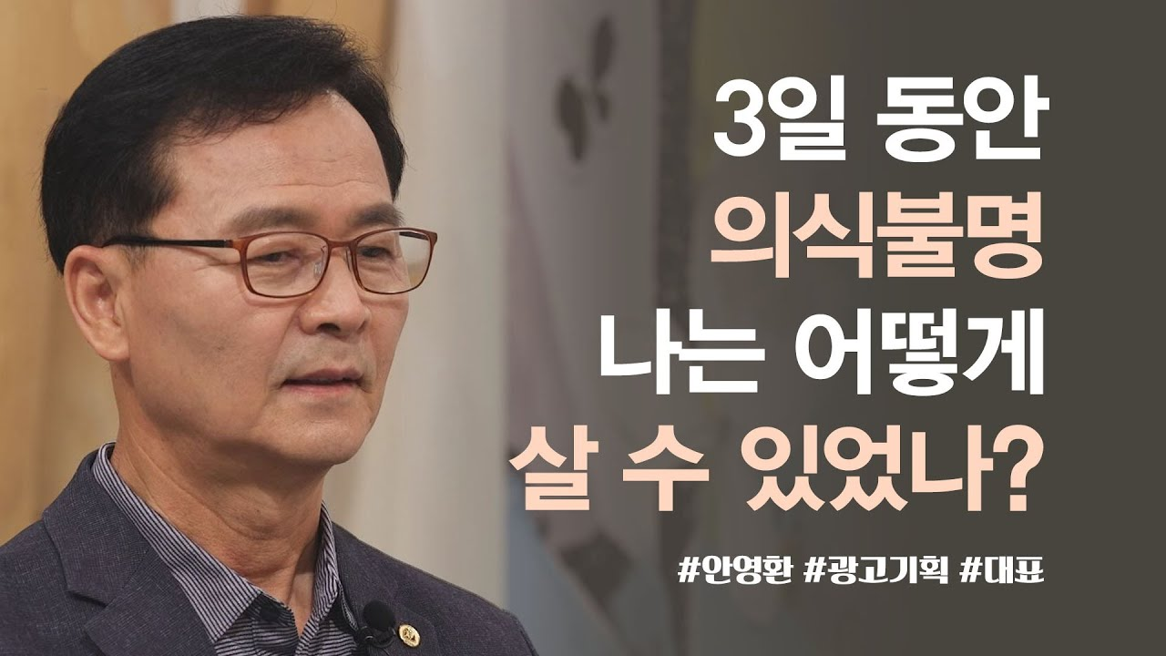 사고 현장을 다시 찾아간 이유│(유)일오삼광고기획 안영환 대표│새롭게하소서