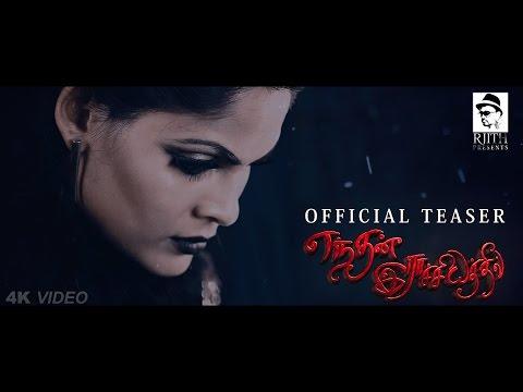 RJith - Enthan Rajeeyathil l Teaser l 4k
