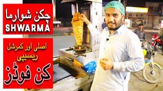 Chicken Shawarma Recipe - 10000% Commercial - Kun Foods