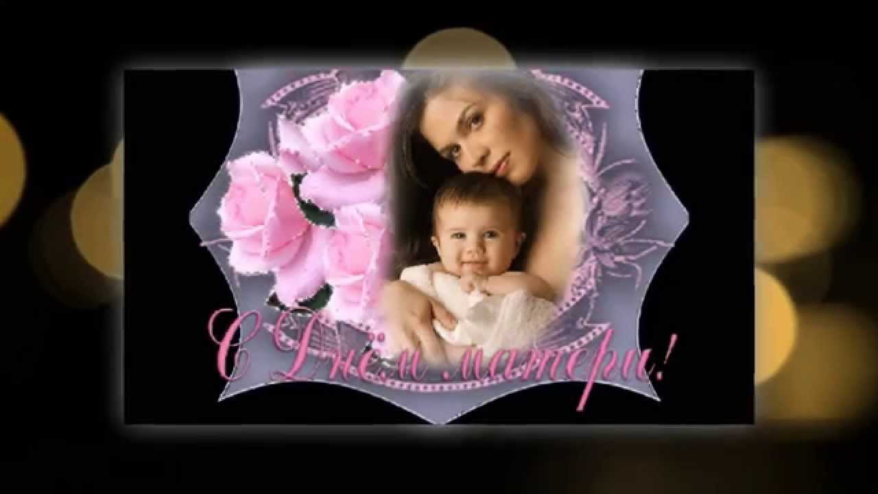 Видео поздравление день матери видео на телефон, прикольные картинки