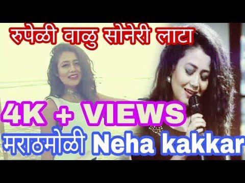 Govyachya Kinaryavar Ft Neha Kakkar | Marathi Spoof | Rupeli Valu Soneri Lata |