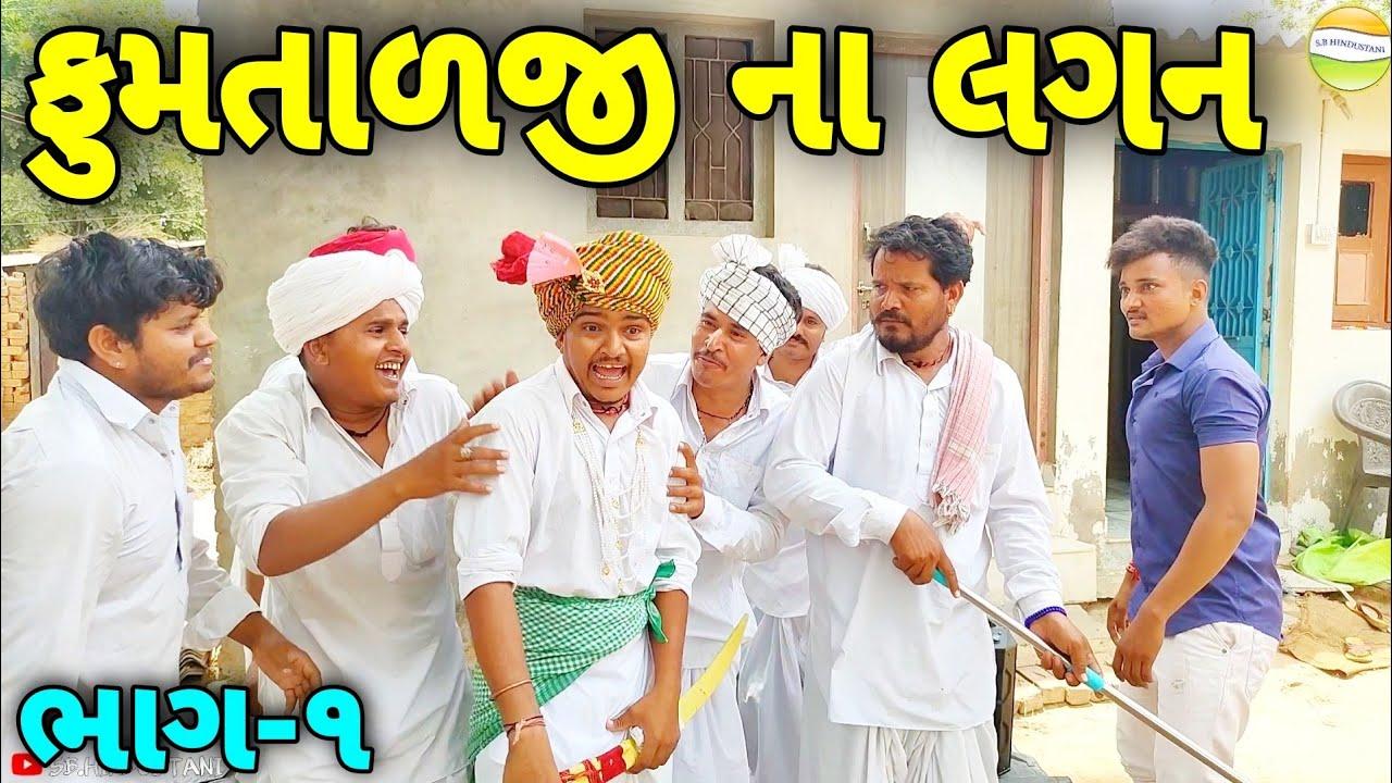 ફુમતાળજીના લીધા ઘડીયા લગન//Gujarati Comedy Video//કોમેડી વિડીયો SB HINDUSTANI