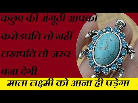 कछुआ अंगूठी Tortoise ring effect kachua ki anguthi ke