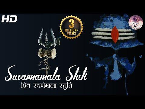 Shiva Suvarnamala Stuti | यह एक महा शक्तिशाली स्तोत्र को सुनने मात्र से ही पूरी होती है सभी मनोकामना