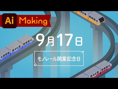 まめつべ】2020.9.17|モノレール開業記念日【メイキング】 - YouTube