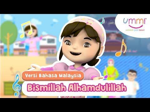 BISMILLAH ALHAMDULILLAH | BAHASA MALAYSIA | KIDS SONG | ISLAMIC SONG