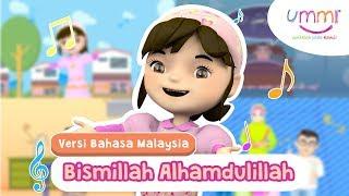 Bismillah Alhamdulillah   Bahasa Malaysia   Kids Song   Islamic Song