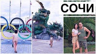 СУПЕР Сочи !!! Олимпийский Парк || Аттракционы Сочи Парк || КРУТОЙ отдых || СОВЕТЫ