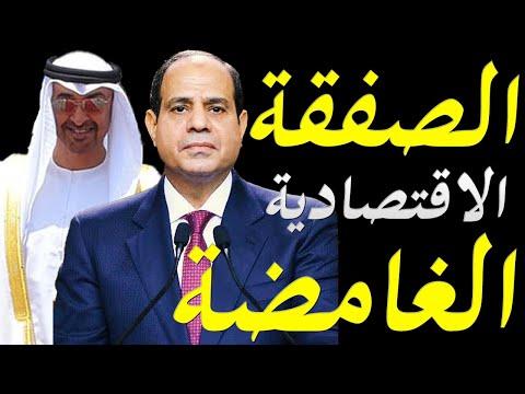 تفاصيل الصفقة الاقتصادية الضخمة بين مصر و الامارات التي سوف تعيد هيكلة الاقتصاد المصري