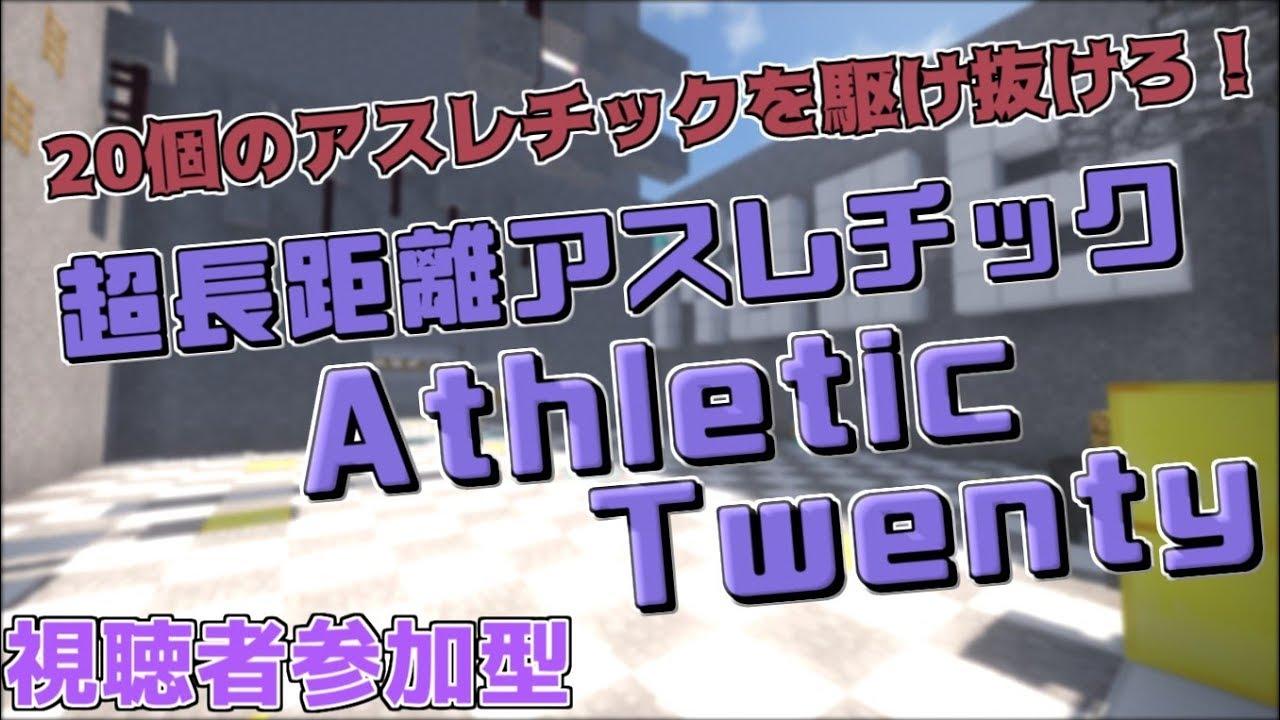 【視聴者参加型】マイクラアスレ企画「Athletic_Twenty」【Java版(PC版)】