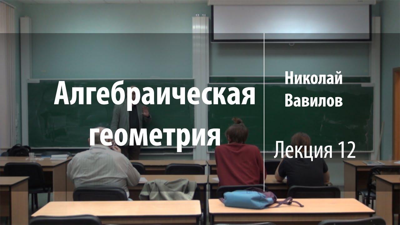 Лекция 12 | Алгебраическая геометрия | Николай Вавилов | Лекториум