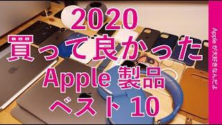 2020年Apple製品「買って良かった」ベスト10・1ユーザーとして気に入ったもの