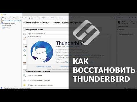 ⚕️Восстановление писем 📧, контактов и профиля почты Mozilla Thunderbird