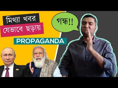 দেশে যেভাবে প্রোপাগ্যান্ডা ছড়ায় | How Propaganda Works | Explained by Enayet Chowdhury