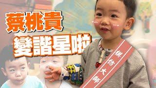 【蔡桃貴成長日記#49】模仿大師!超會學,變成綜藝搞笑諧星啦!