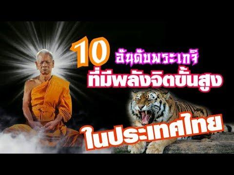 10พระเกจิที่มีพลังจิตขั้นสูง ในประเทศไทย