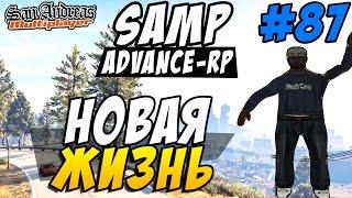 Advance-Rp [SAMP] #87 - НОВАЯ ЖИЗНЬ