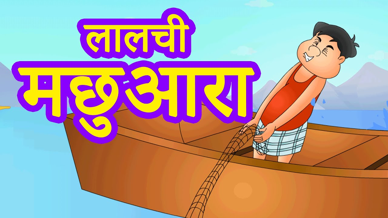 लालची मछुआरा   Lalchi Machuara   Swarthi Pati Patni   Hindi Stories with Moral by Jingle Toons