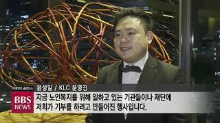 "[BBS뉴스] 청년 봉사단체 KLC, ""젊은 …"