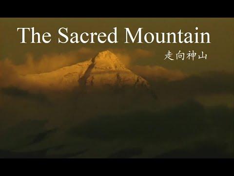 The Sacred Mountain 走向神山