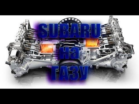 Поставил газ на Subaru - буду экономить на топливе
