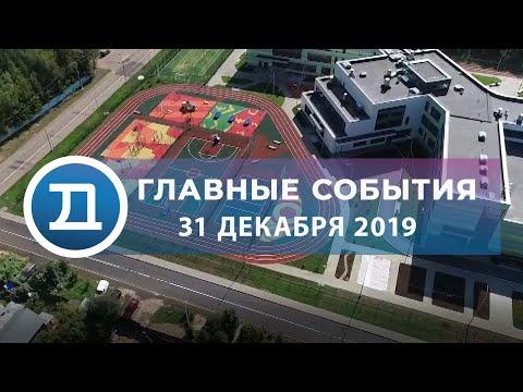31.12.2019 Домодедово. Главные события