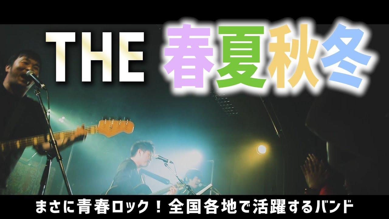 激情ROCKな季節風!「THE春夏秋冬」@徳島 HOTROD(日本モーレツ大 ...