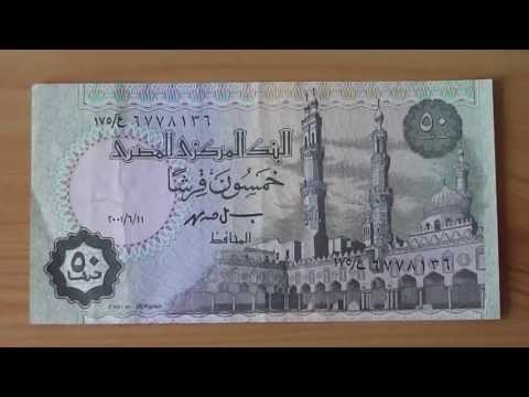 50 Piastres banknote of the Central Bank of Egypt