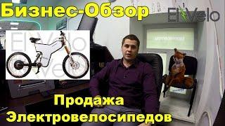 Бизнес по Продаже Электровелосипедов Компания Elvelo. Сергей Арсентьев.
