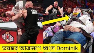 Brocklesnar Brutality Attack Dominik & Ray Mysterio ! ব্রকলেসনারের ভয়ংকর আক্রমণে ধ্বংস Dominik