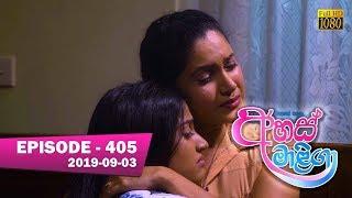 Ahas Maliga | Episode 405 | 2019-09-03 Thumbnail