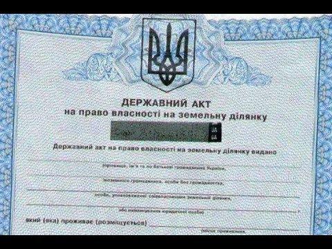 КЕЙС#1 Как бесплатно получить участок земли в Украине 2018? Пошаговая инструкция.