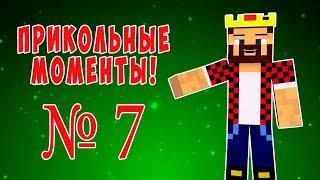 Прикольные моменты из видео Аида №7. Прятки. (Minecraft)