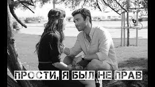 Baris + Asli   Барыш и Аслы   Прости, я был не прав