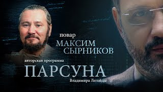 ПАРСУНА. МАКСИМ СЫРНИКОВ