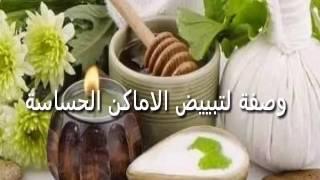 لكي سيدتي :وصفة سهلة لتبييض الاماكن الحساسة     masque pour les zones intime