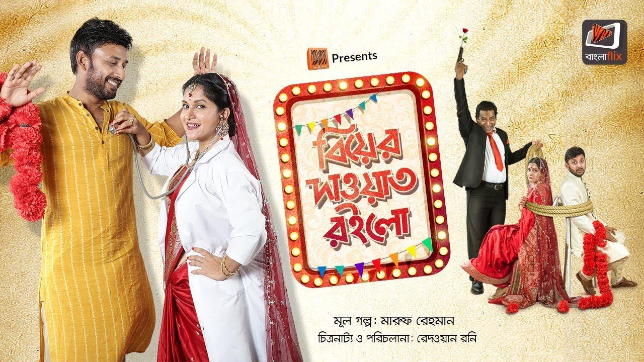 Biyer Dawat Roilo - বিয়ের দাওয়াত রইলো I Mosharraf Karim I Mithila I Monoj Kumar I Full Telefilm