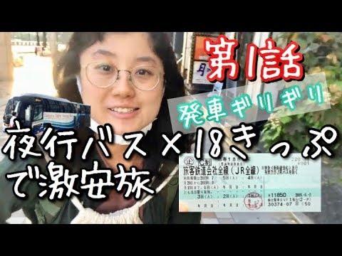 2019年8月1日 18きっぷ・タフな一人旅1日目 東北へ旅に出ました。 今回は直前に夜行バスを予約し、宿が決まっていない状態での出発となりまし...