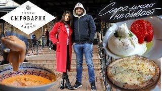 Обзор заведения Сыроварня Москва. Просили Новикова?;) Сыра много не бывает;) #PRostoEda