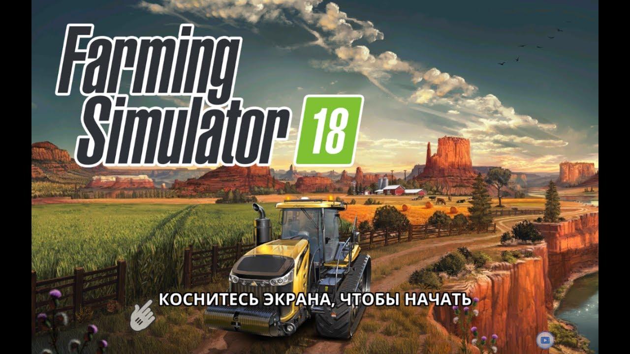 Как поменять язык для farming simulator 2018